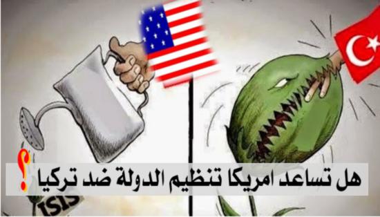 هل تساعد امريكا تنظيم الدولة ضد تركيا؟