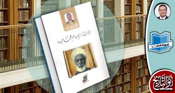 مكتبة المؤلفات - الأستاذ الإمام محمد عبده