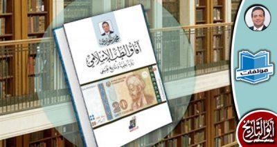 مكتبة المؤلفات- آفاق الطب الإسلامي