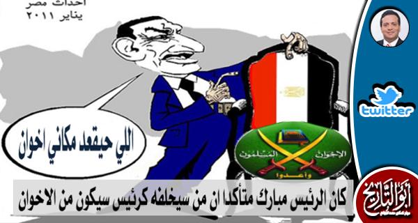 كان الرئيس مبارك متأكدا ان من سيخلفه كرئيس سيكون من الاخوان