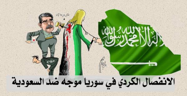 الانفصال الكردي في سوريا موجه ضد السعودية