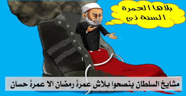 مشايخ السلطان ينصحوا بلاش عمرة رمضان  الا عمرة حسان