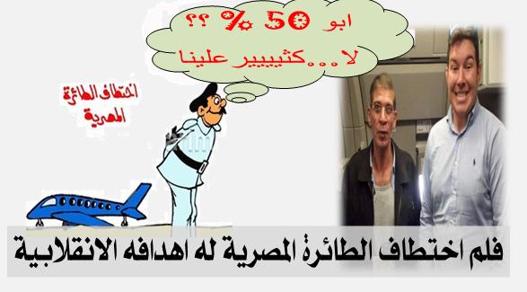 فلم اختطاف الطائرة المصرية له اهدافه الانقلابية