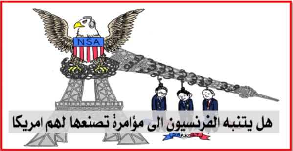 هل يتنبه الفرنسيون الى مؤامرة تصنعها لهم امريكا