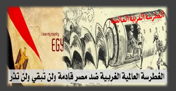 الغطرسة العالمية الغربية ضد مصر قادمة ولن تُبقي ولن تذر