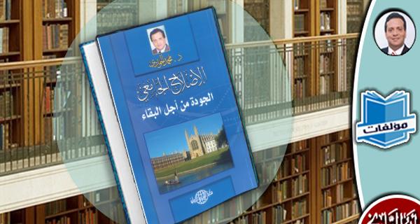 مكتبة المؤلفات- الإصلاح الجامعي: الجودة من أجل البقاء