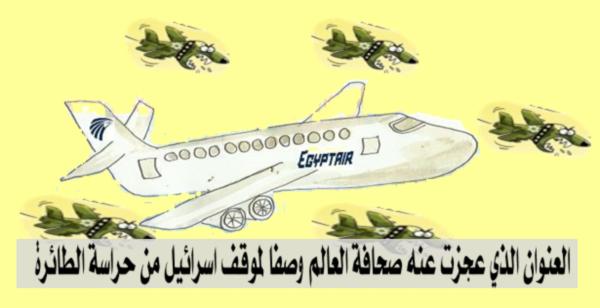 العنوان الذي عجزت عنه صحافة العالم وصفا لموقف اسرائيل من حراسة الطائرة