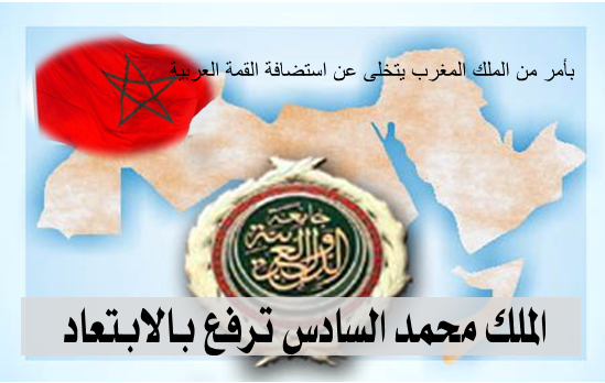 الملك محمد السادس ترفع بالابتعاد