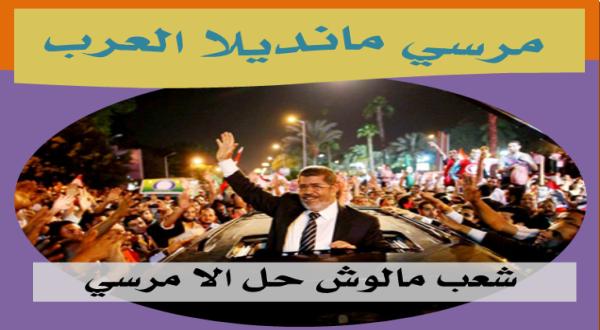 شعب مالوش حل الا مرسي