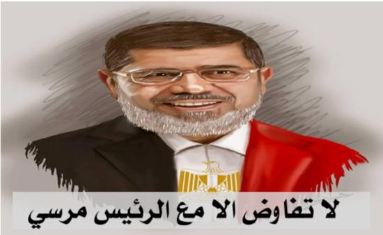 لا تفاوض الا مع الرئيس مرسي