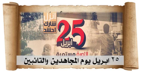 ٢٥ ابريل يوم المجاهدين والتائبين