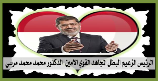 الرئيس الزعيم البطل المجاهد القوي الامين  الدكتور محمد محمد مرسي
