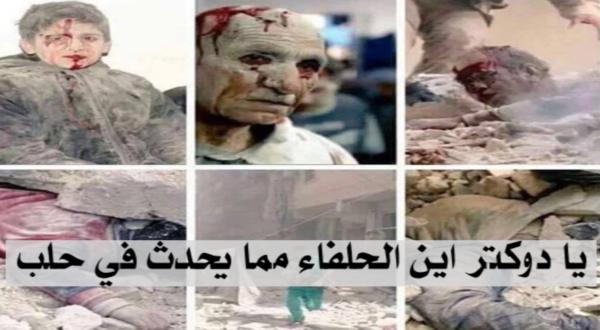 يا دوكتر اين الحلفاء مما يحدث في حلب