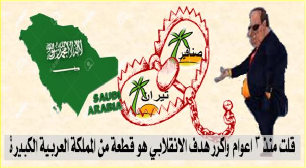 قلت منذ ٣ اعوام واكرر هدف الانقلابي هو قطعة من المملكة العربية الكبيرة