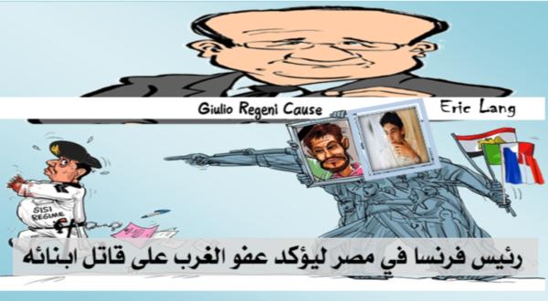 رئيس فرنسا في مصر ليؤكد عفو الغرب عن قاتل اولاده