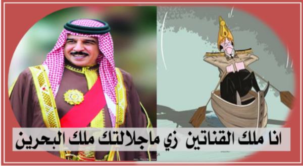 انا ملك القناتين زي ماجلالتك ملك البحرين