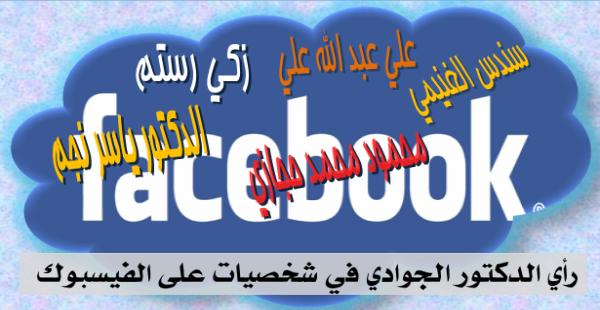 gawady e facbook