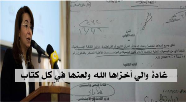 غادة والي أخزاها الله ولعنها في كل كتاب