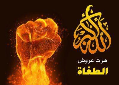 الله أكبر.. تكبيرات النصر