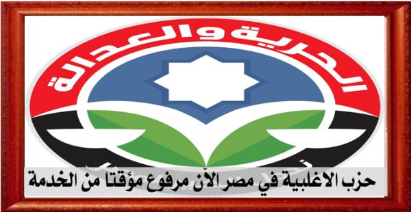 حزب الاغلبية في مصر الآن مرفوع مؤقتا من الخدمة