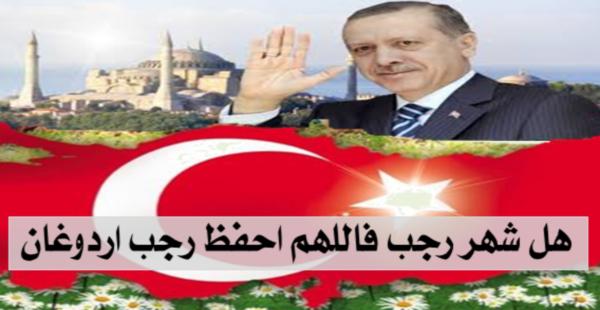 هل شهر رجب فاللهم احفظ رجب اردوغان