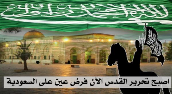 saudia e jihad