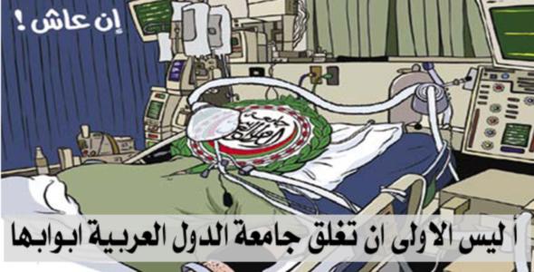 أ ليس الاولى ان تغلق جامعة الدول العربية ابوابها
