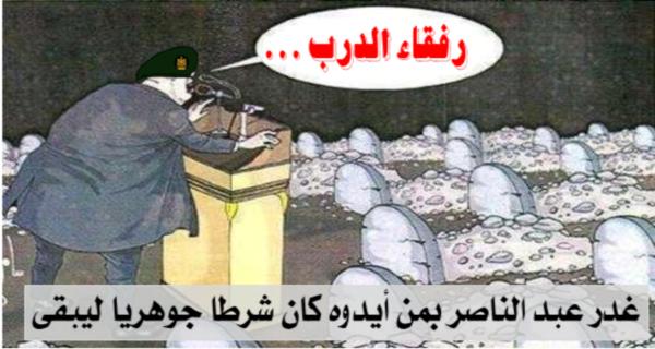غدر عبد الناصر بمن أيدوه كان شرطا جوهريا ليبقى