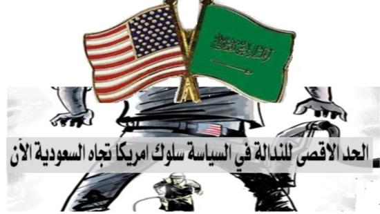 الحد الاقصى للندالة في السياسة سلوك امريكا تجاه السعودية الآن