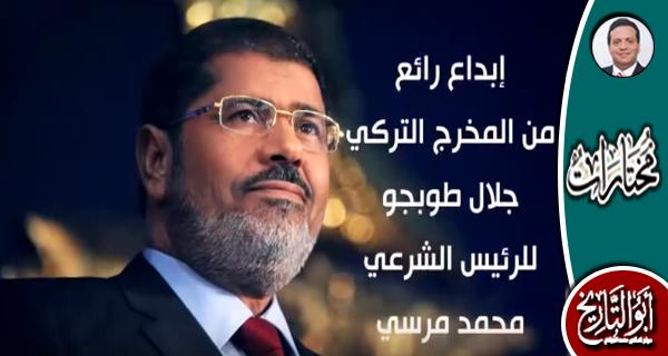 شاهد.. هدية من مخرج تركي إلى الرئيس محمد مرسي