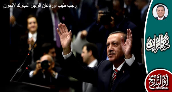 قصيدة: اردوغان أيها الرجل المبارك.. لا تحزن!