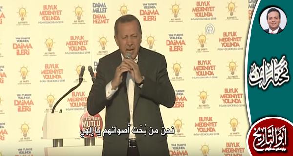 دعاء اردوغان أمام حشود مليونية في اسطنبول