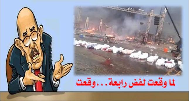 ابتليت مصر بالبرادعي كما ابتليت بفيروس الكبد سي