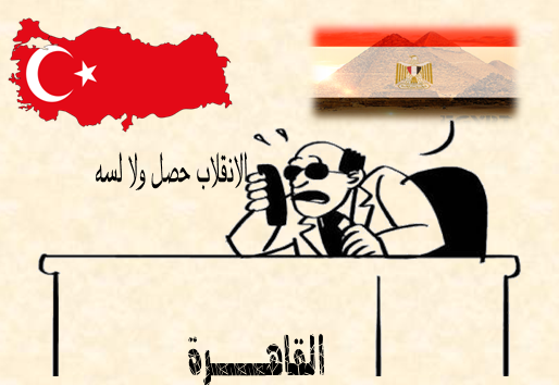 خبرالانقلاب التركي تسرب بعد عصرالجمعة من القاهرة