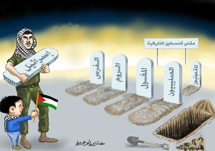لو اجتمع اهل الارض اسرائيل اسم لن يحل محل اسم فلسطين