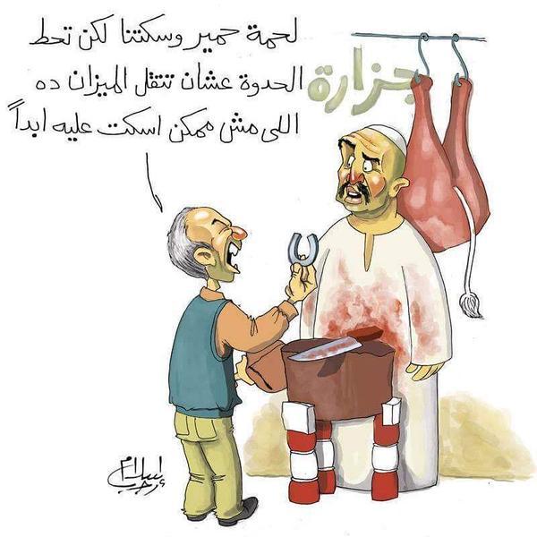 carne-azino-cc