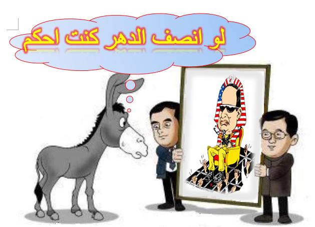 هل تستحق مصر السلطان الحارن ؟؟