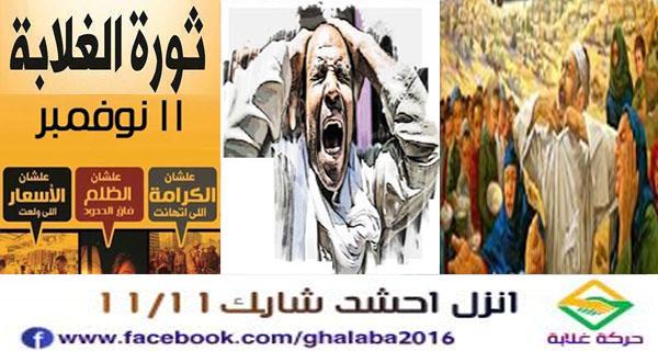 هل تتوقع مشاركة واسعة من المصريين فيما يسمى بثورة الغلابة .. استطلاع رأي