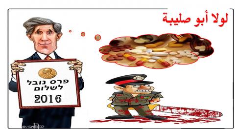 اللهم ارنا في كيري القاتل عجائب قدرتك دعم الانقلاب من اجل نوبل للسلام