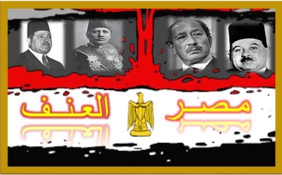 اربعة من حكام مصر في القرن العشرين اغتيلوا