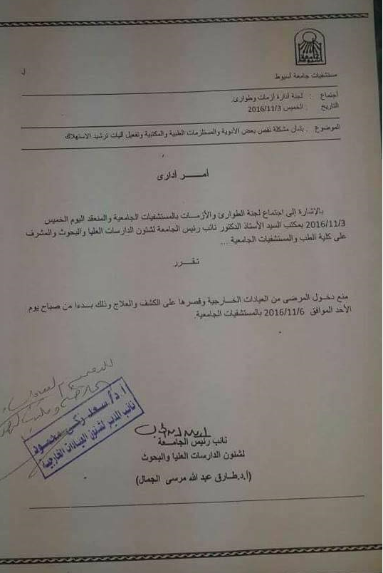 حالة مصر في برشامة: الانقلاب يتمنى أن يقاومه بالسلاح أي أحد