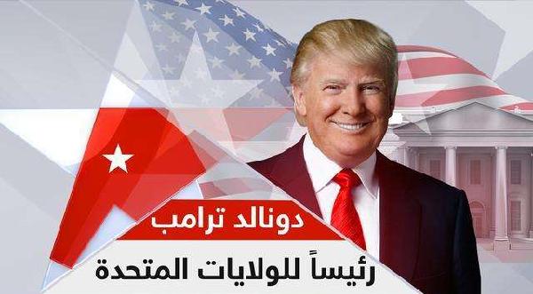 برأيك .. ماهي انعكاسات فوز ترامب على السياسة الأمريكية تجاه العرب والمسلمين ؟  .. استطلاع رأي