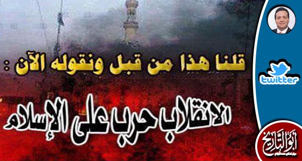 قلنا هذا من قبل ونقوله الآن : الانقلاب حرب على الإسلام