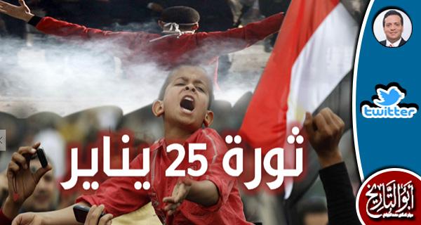 ٢٥ يناير هو تاريخ ميلاد أمة جديدة وليس ذكرى ميلاد ثورة