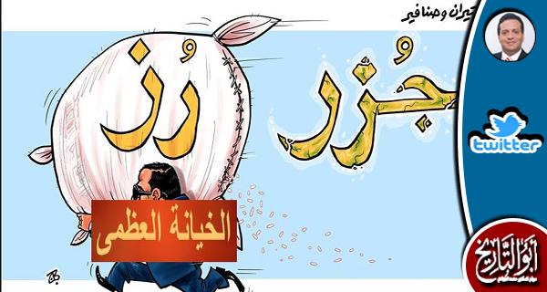 مصرية مصرية...والدساتير الاربعة تحتم تقديم متهمين بالخيانة العظمي !!