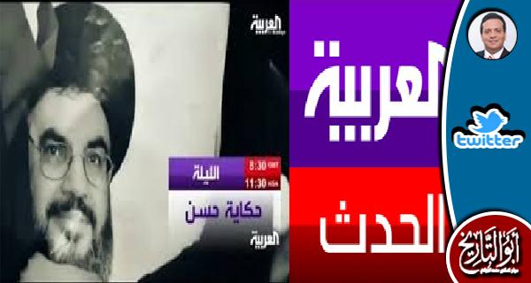 قلت لثلاثة من نجوم قناة العربية أن العربية قناة معادية للاسلام