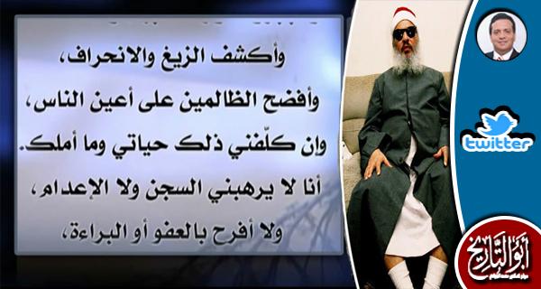 انتقل الشيخ عمر عبد الرحمنالى دار الحقبرأس مرفوعوصوت مسموعو حق متبوع