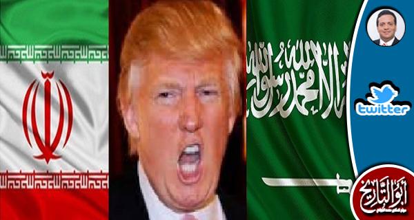 الحمد لله تحققت توقعاتي فيما يخص مثلث ترامب والسعودية وايران