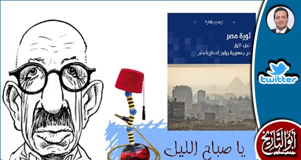 لو اطلع البرادعي على عناوين كتاب عزمي بشارة عن الثورة المصرية لطور اكاذيبه