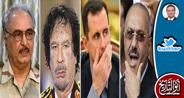 مفروض حفتر يناسب القذافي وعلي عبدالله يناسب بشار